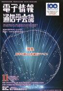電子情報通信学会誌 2016年 11月号 [雑誌]