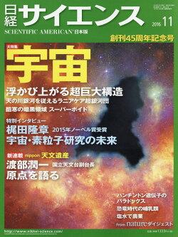 日経 サイエンス 2016年 11月号 [雑誌]