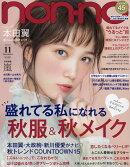 non・no(ノンノ) 2016年 11月号 [雑誌]
