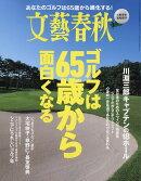 文藝春秋増刊 ゴルフは65歳から面白くなる 2016年 11月号 [雑誌]