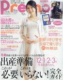 Pre-mo (プレモ) 2016年 11月号 [雑誌]