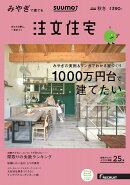 SUUMO注文住宅 みやぎで建てる 2016年 秋冬号 [雑誌]