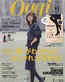 Oggi (オッジ) 2016年 11月号 [雑誌]