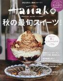 Hanako (ハナコ) 2016年 11/24号 [雑誌] 2016年 11/24号 [雑誌]