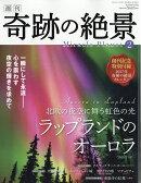 週刊奇跡の絶景 Miracle Planet 2016年2号 ラップランドのオーロラ フィンランド