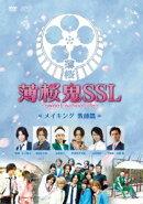 薄桜鬼SSL〜sweet school life〜 メイキング 教師篇
