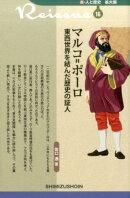 【謝恩価格本】新・人と歴史 拡大版 16 マルコ=ポーロ 東西世界を結んだ歴史の証人