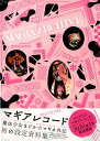 マギアアーカイブ 1 マギアレコード魔法少女まどか☆マギカ外伝 設定資料集 (まんがタイムKRコミックス フォワー…