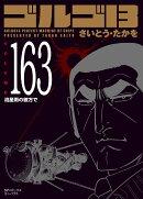 ゴルゴ13(163巻)