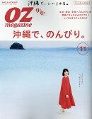 OZ magazine (オズマガジン) 2016年 11月号 [雑誌]