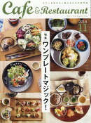 Cafe & Restaurant (カフェ アンド レストラン) 2016年 11月号 [雑誌]