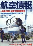 航空情報 2016年 11月号 [雑誌]