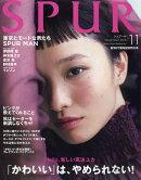 SPUR (シュプール) 2016年 11月号 [雑誌]