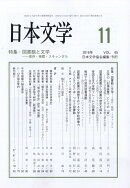 日本文学 2016年 11月号 [雑誌]