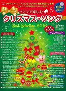 月刊ピアノ 2016年11月号増刊 ピアノで楽しむクリスマス・ソング Best Selection2016