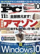 Mr.PC (ミスターピーシー) 2016年 11月号 [雑誌]