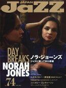JAZZ JAPAN (ジャズジャパン) Vol.74 2016年 11月号 [雑誌]