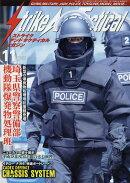 Strike And Tactical (ストライク・アンド・タクティカルマガジン) 2016年 11月号 [雑誌]