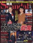 韓流Scandal (スキャンダル) 2016年 11月号 [雑誌]