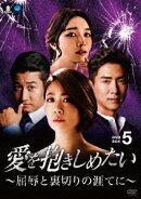 愛を抱きしめたい 〜屈辱と裏切りの涯てに〜 DVD-BOX5