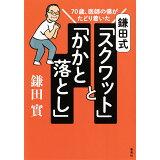 鎌田式「スクワット」と「かかと落とし」
