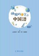 体験的に学ぶ中国語