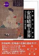 【謝恩価格本】新撰 京の魅力 陰陽道と平安京安倍晴明の世界