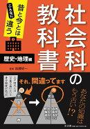 昔と今とはこんなに違う 社会科の教科書【歴史・地理編】