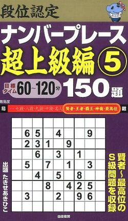 段位認定ナンバープレース超上級編(5)