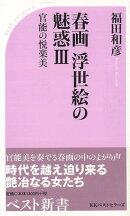 【バーゲン本】春画浮世絵の魅惑3 官能の悦楽美ーベスト新書