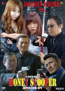 HONEY SCOOPER 《EPISODE:04》ASSASSIN MASTER-龍帝外伝ー