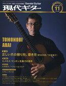 現代ギター 2016年 11月号 [雑誌]