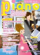 ヒット曲がすぐ弾ける! ピアノ楽譜付き充実マガジン 月刊ピアノ 2016年11月号