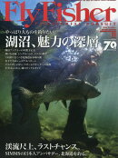 Fly Fisher (フライフィッシャー) 2016年 11月号 [雑誌]