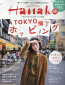 Hanako (ハナコ) 2016年 11/10号 [雑誌] 2016年 11/10号 [雑誌]