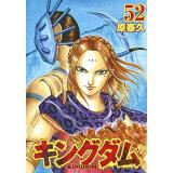 キングダム(52) (ヤングジャンプコミックス)