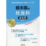栃木県の社会科過去問(2021年度版) (栃木県の教員採用試験「過去問」シリーズ)