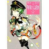 戦×恋(7) (ガンガンコミックス)