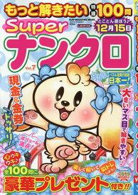 もっと解きたい特選100問Superナンクロ(Vol.7) (SUN-MAGAZINE MOOK パズルメイト)
