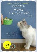 【バーゲン本】猫のためのかんたんトッピングごはん
