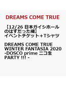 【イベントチケット(12/26 日本ガイシホールのはずだった編)+Tシャツ】DREAMS COME TRUE WINTER FANTASIA 2020 -…
