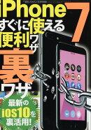 裏モノJAPAN (ジャパン) 別冊 iPhone (アイフォン) 7すぐに使える便利ワザ・裏ワザ 2016年 11月号 [雑誌]