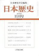 日本歴史 2016年 11月号 [雑誌]