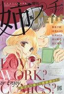 姉系Petit Comic (プチコミック) 11月号 2016年 11月号 [雑誌]