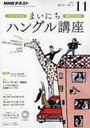 NHK ラジオ まいにちハングル講座 2016年 11月号 [雑誌]