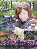 月刊 Arms MAGAZINE (アームズマガジン) 2016年 11月号 [雑誌]