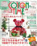 COTTON TIME (コットン タイム) 2016年 11月号 [雑誌]