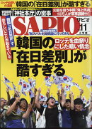 SAPIO (サピオ) 2016年 11月号 [雑誌]