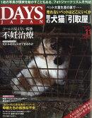 DAYS JAPAN (デイズ ジャパン) 2016年 11月号 [雑誌]