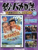 隔週刊 釣りバカ日誌映画DVDコレクション 2016年 11/22号 [雑誌]